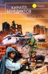 Кирилл Бенедиктов - Путь Шута (1 книга) (2015) MP3