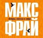 Фрай Макс - Ветры, ангелы и люди (2014) MP3