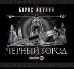 Акунин Борис - Чёрный город, читает С. Кирсанов (2014) MP3