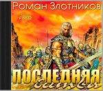 Роман Злотников - Последняя битва  (2015) MP3