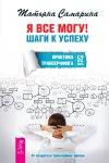 Татьяна Самарина - Я все могу! Шаги к успеху. Практика Трансерфинга. 52 шага (2015) MP3