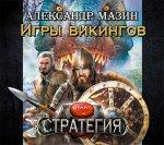 Александр Мазин - Стратегия: Игры викингов (2015) MP3