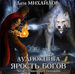 Михайлов Дем - Ярость Богов (2015) MP3