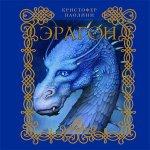 Кристофер Паолини  - Эрагон (2015) MP3