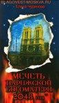 Елена Чудинова - Мечеть парижской Богоматери (2015) МР3