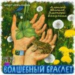 Алексей Яблоков, Элеонора Бакулина - Волшебный браслет (2015)