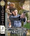 Алексей Кулаков - Оружейник (2015) МР3