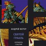 Ветер Андрей - Святой Грааль (2015) MP3