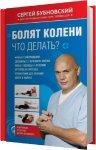 Сергей Бубновский - Болят колени. Что делать? (2015) MP3