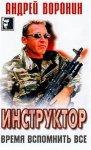 Андрей Воронин - Время вспомнить всё. (2014) МР3