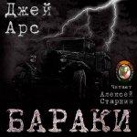 Бараки / Джей Арс / (2015) mp3