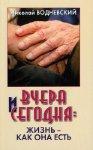Вчера и сегодня: жизнь - как она есть / Николай Водневский / (2015) mp3