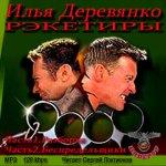 Илья Деревянко – Рэкетиры (2015) MP3