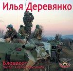 Илья Деревянко – Блокпост  (2012) MP3