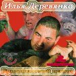 Илья Деревянко – Бриллиантовый психоз (2015) MP3