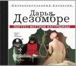 Дарья Дезомбре - Портрет мертвой натурщицы (2015) MP3