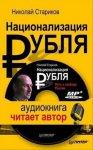 Николай Стариков - Национализация рубля. Путь к свободе России (2012) MP3