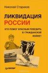 Николай Стариков - Ликвидация России. Кто помог красным победить в Гражданской войне (2015) MP3