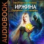 Завойчинская Милена - Иржина. Случайное - не случайно (2015) MP3