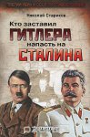 Николай Стариков - Кто заставил Гитлера напасть на Сталина (2008) МР3