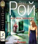 Олег Рой - Муж, жена, любовница  (2008) МР3