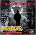 Илья Деревянко  - Западня (2012) MP3