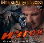 Илья  Деревянко  - Изгой (2012) MP3