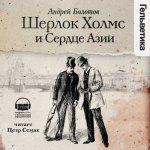 Андрей Болотов - Шерлок Холмс и Сердце Азии (2015) MP3