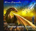 Юлия Фирсанова - Божий промысел по контракту 3, Шестеро против Тёмного (2015) MP3
