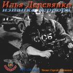 Илья Деревянко - Изнанка террора (2013) MP3