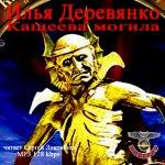 Илья Деревянко – Кащеева могила (2015) MP3