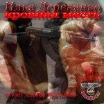Илья Деревянко – Кровавая месть (2014) MP3