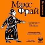Макс Фрай - Лабиринт Мёнина (2015) mp3