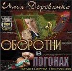 Илья Деревянко  - Оборотни в погонах (2012) MP3