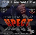 Илья  Деревянко - Перевёрнутый крест (2012) MP3
