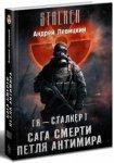 Андрей Левицкий - Петля Антимира (S.T.A.L.K.E.R) (2015) МР3