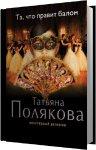 Татьяна Полякова - Та, что правит балом (2015) MP3