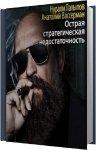 Нурали Латыпов, Анатолий Вассерман - Острая стратегическая недостаточность (2015) MP3