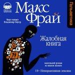 Фрай Макс - Жалобная книга (2015) MP3