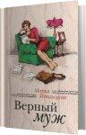 Мария Метлицкая - Верный муж (2015) MP3