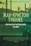 Жан-Кристоф  Гранже - Присягнувшие тьме (2012) MP3