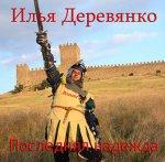 Илья  Деревянко - Последняя надежда (2011) MP3