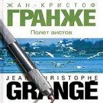 Жан-Кристоф Гранже  - Полет аистов (2012) MP3