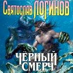 Логинов Святослав - Черный смерч (2016) MP3