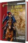 Геннадий Семенихин - С Дона выдачи нет. Книга 1,2 (2016) MP3