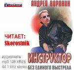 Воронин Андрей  - Инструктор. Без единого выстрела (2016) MP3