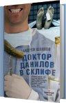 Андрей Шляхов - Доктор Данилов в Склифе (2015) MP3