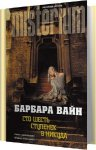 Барбара Вайн - Сто шесть ступенек в никуда (2015) MP3