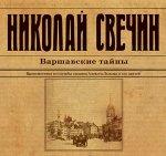 Свечин Николай - Варшавские тайны (2015) MP3