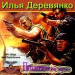 Илья Деревянко – Похититель душ (2015) MP3